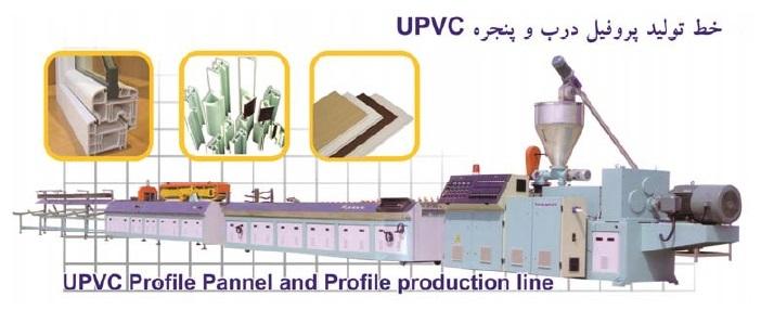 UPVC PROFILE PANNEL AND PROFILE PRODUCTION LINE