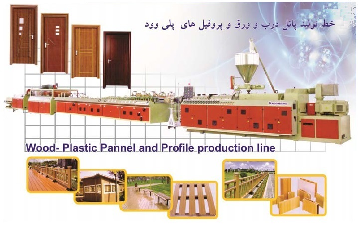 WOOD PLASTIC PANNEL AND PROFILE PRODUCTION LINE